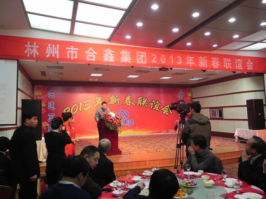 铁业咨询网应邀出席合鑫集团新春联